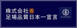 株式会社善 足場品質日本一宣言!